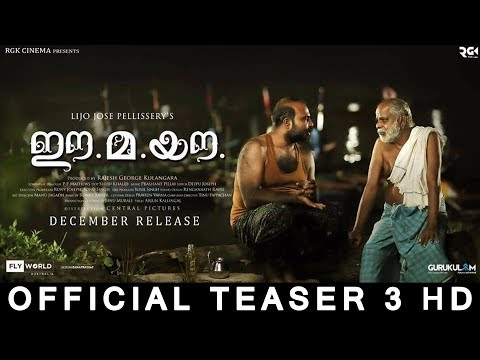 Ee.Ma.Yau Movie Official Teaser 3