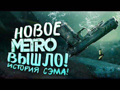 НОВОЕ METRO ВЫШЛО! - ШЕДЕВР ПРОДОЛЖАЕТСЯ! - ИСТОРИЯ СЭМА В Metro Exodus