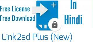 link2sd plus 1.1 apk download