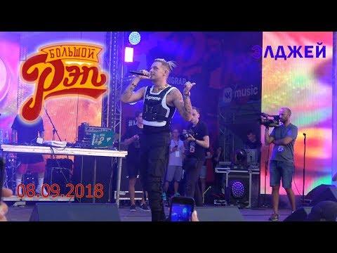 Появление Элджея на сцене, aqua (ft. Sorta) БОЛЬШОЙ РЭП, 08.09.2018  Секретный гость!!! sayonara boy