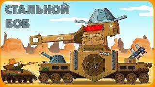 Стальной Боб - Мультики про танки