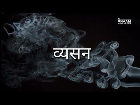 Vyasan-short movie
