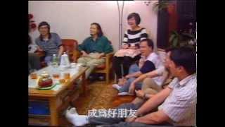 鏗鏘集 - 山盟海誓(1996)
