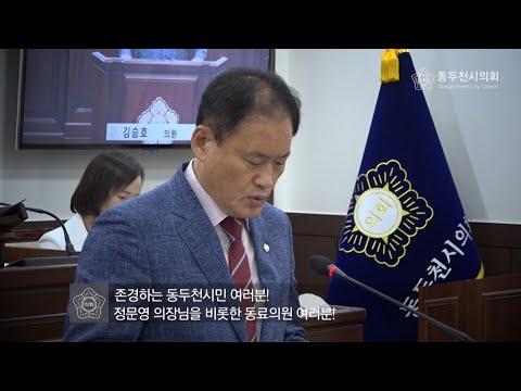 제296회임시회 김승호의원 (5분자유발언)
