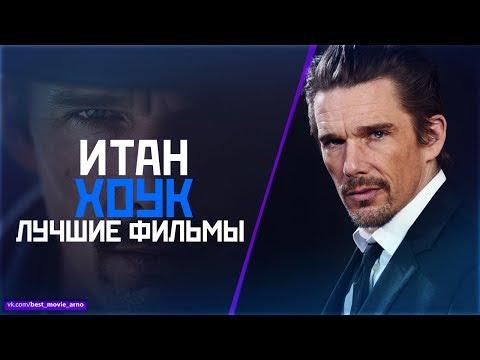 """""""ИТАН ХОУК"""" Топ Лучших Фильмов"""