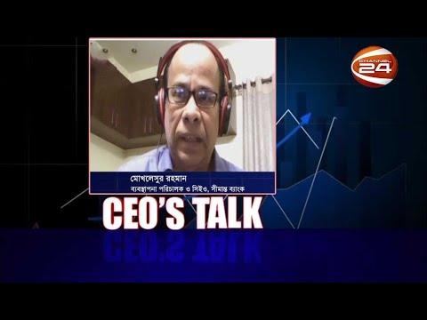 CEO'S TALK | মোখলেসুর রহমান