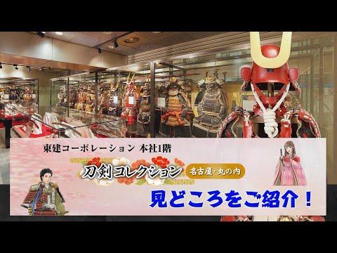 刀剣コレクション名古屋・丸の内の見どころをご紹介