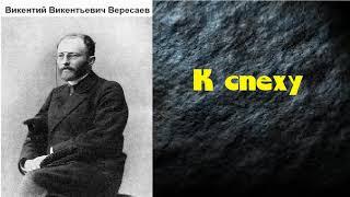 Викентий Вересаев. К спеху. аудиокнига.