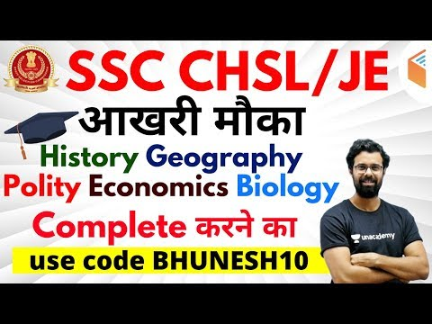 SSC CHSL / JE 2019 | Complete GK Course | Use Code BHUNESH10 & Get 10% Off