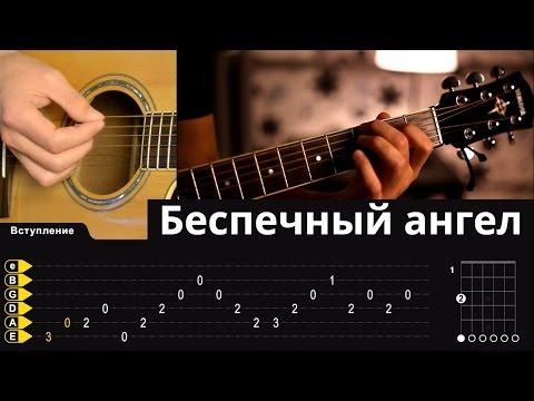 Как играть: Ария - Беспечный ангел на гитаре   Разбор+Табы+Соло   Видеоурок