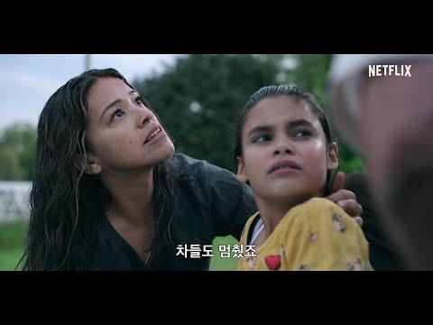 어웨이크 (Awake, 2021) 예고편 - 한글 자막