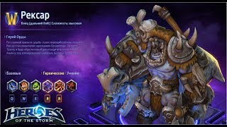Heroes of the storm/Герои шторма. Pro gaming. Рексар. DD билд.