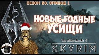 НОВЫЕ ГОДНЫЕ УСИЩИ [#skyrim season 20 episode 1]