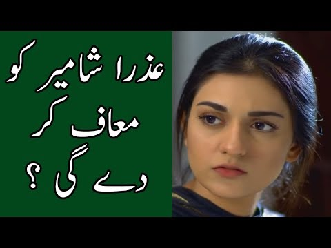Mere Bewafa Episode 23 Full Story Review in Urdu | Sara Khan | Agha Ali | Aplus