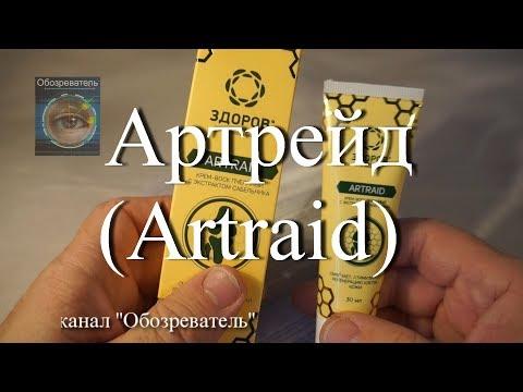 Артрейд (Artraid) - крем  для суставов.
