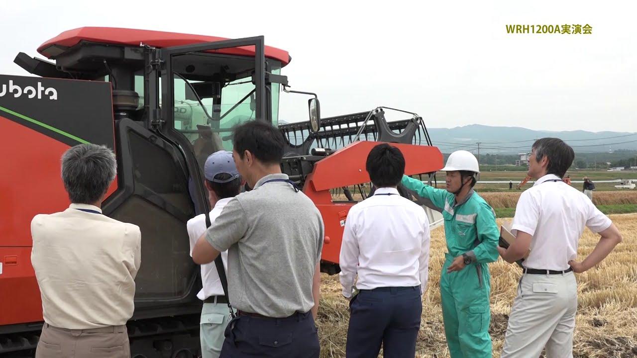 【クボタソリューションレポート】アグリロボコンバインWRH1200A麦収穫