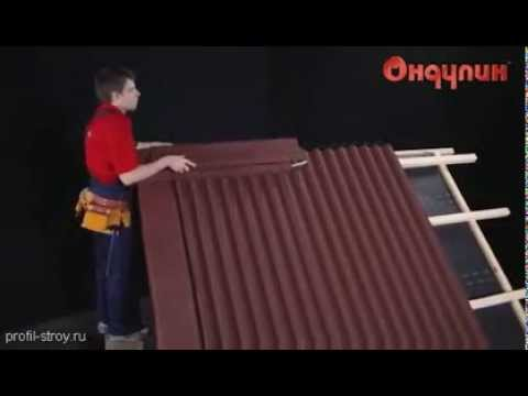 Монтаж Ондулина - видео инструкция