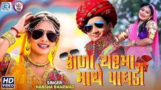 Kala Chashma Mathe Paghdi - Hansha Bharwad | New Gujarati Song 2019 | Full HD Video