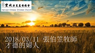 2018/03/11 張伯笠牧師:才德的婦人