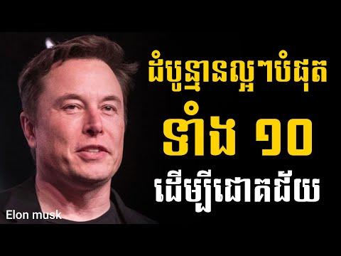 Elon Musk ដំបូន្មានល្អបំផុតទាំង១០ ដើម្បីជោគជ័យ | Sam Kosal