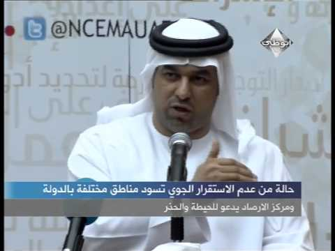 NCEMA Conducts  press conference about the weather...