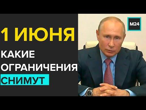 Какие ограничения готовятся снять 1 июня - Москва 24