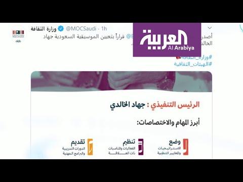العرب اليوم - شاهد: ترحيب بتعيين عازفة كمان رئيسة لـ