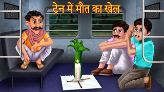 ट्रैन में मौत का खेल | Devil Game In Train | Horror Stories in Hindi | Bhootiya Kahaniya | Stories