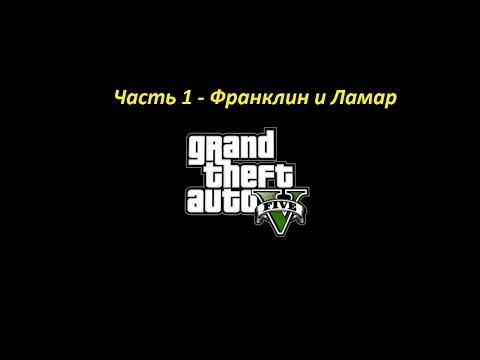 GTA 5 прохождение На PC - Часть 1 - Франклин и Ламар