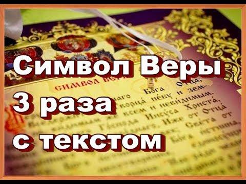 Молитва Символ Веры 3 раза с текстом