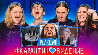 Карантиновидение 2020 - Отбор - Ильич и Соня (Little Big), Эльдар Джарахов и Алина Пязок