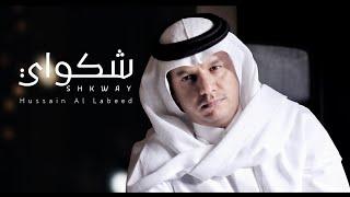حسين ال لبيد - شكواي (حصرياً)2021 تحميل MP3
