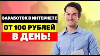 Заработок в интернете от 100 рублей в день без вложений - 10 сайтов для заработка