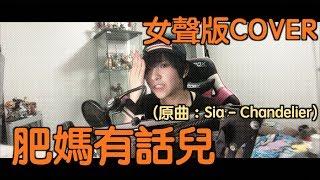 激動屌鬼女聲版《肥媽有話兒》【NEKO HIME COVER】 (原曲:Sia   Chandelier)