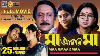 Maa Amaar Maa   মা আমার মা   Bengali Full Movie   Hiran   Ranjit Mullick   Sandhya Roy   Laboni   HD