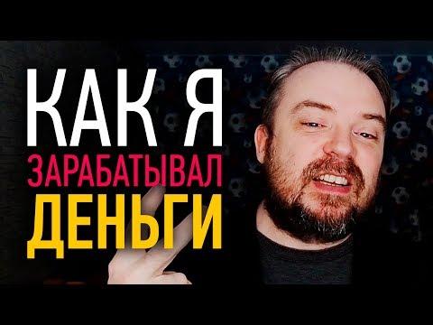 Заработок в интернете в россии
