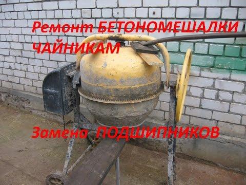 Ремонт бетономешалки Чайникам Замена подшипников