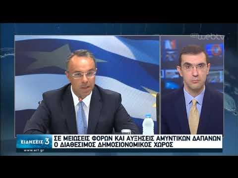 Ολοκληρώθηκε η επίσκεψη των θεσμών στην Αθήνα | 24/01/2020 | ΕΡΤ