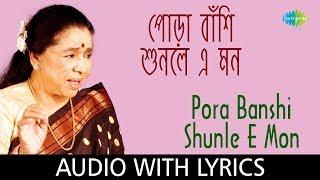 Pora Banshi Shunle E Mon with lyrics | Asha Bhosle | R.D.