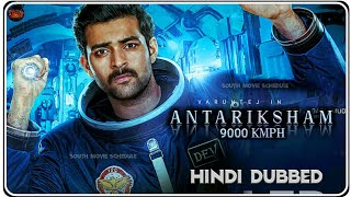 Antariksham 9000 KMPH - Hindi dubbed Movie 2020 | Hindi Dubbed Update |  Varun Tej Lavanya Tripathi