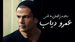 ساعة من اجمل ما غنى عمرو دياب  - Best of Amr Diab
