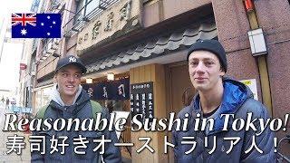 【栄寿司】日本好き10代オーストラリア人が寿司を食べてみた! / Reasonable Sushi In Shinjuku!