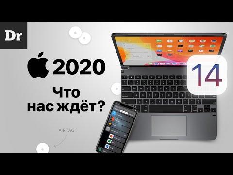 Ноут на iPad OS, iPhone SE 2, AirTag: что ещё спалили утечки iOS 14?