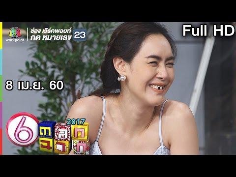 ตลก 6 ฉาก 2017 |  7 เม.ย. 60 Full HD