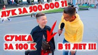 Сколько стоит шмот? Сумка за 100 000 в 11 лет !! Лук за 500 000 рублей !! ЦУМ !! GUCCI !! SUPREME !!