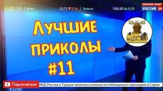Лучшие Приколы 2017 Май #11 Свежие ПРИКОЛЫ Подборка приколов