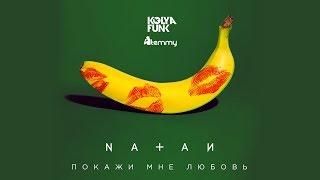 NATAN - Покажи мне любовь (Kolya Funk & Temmy Remix)