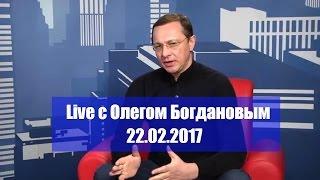 Live с Олегом Богдановым TeleTrade Russia 22.02.2017 Будет ли продолжение Brexit в этом году ?