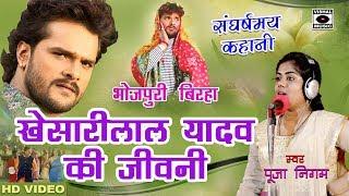 HD Bhojpuri Birha 2018 - खेसारीलालयादव की संघर्षमय कहानी - खेसारीलाल की जीवनी.