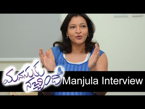 Manjula About her movie  Manasuku Nachindi